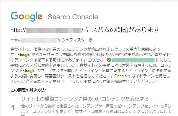 グーグルからのペナルティメール