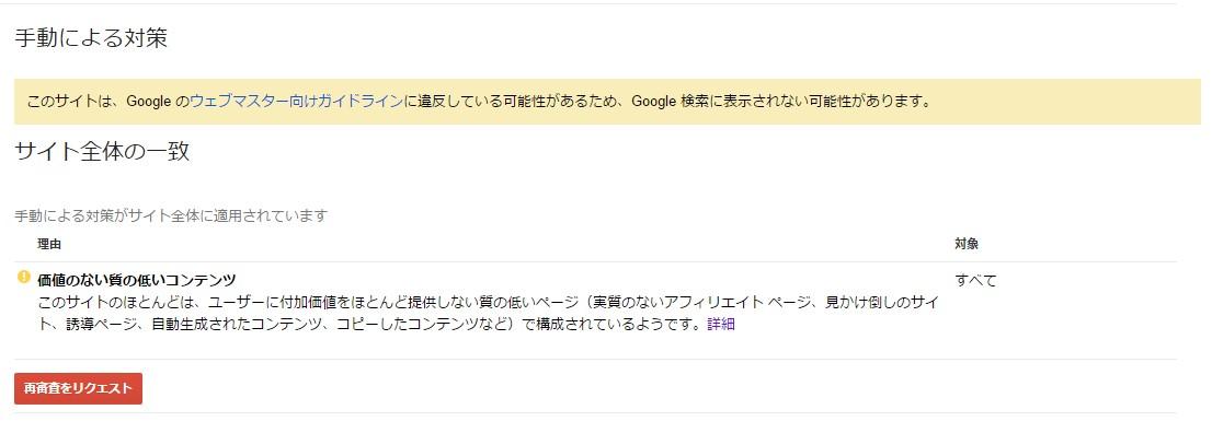 グーグルのサーチコンソールにきた手動ペナルティの通知