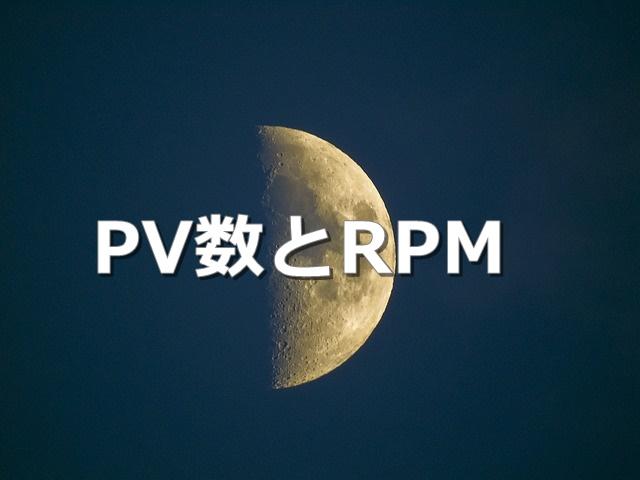 pv数とrpm