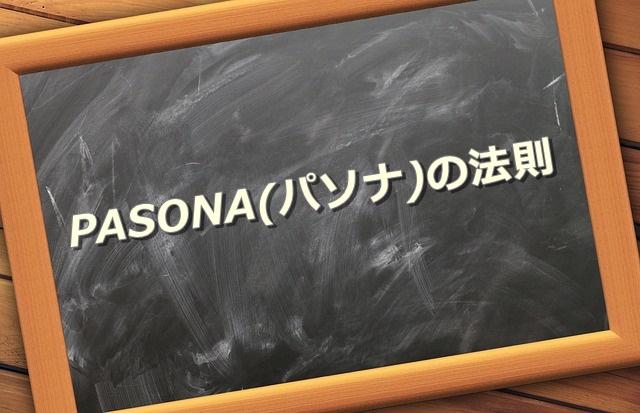 PASONA(パソナ)の法則とは?具体例や本を紹介!新旧の違いも解説!