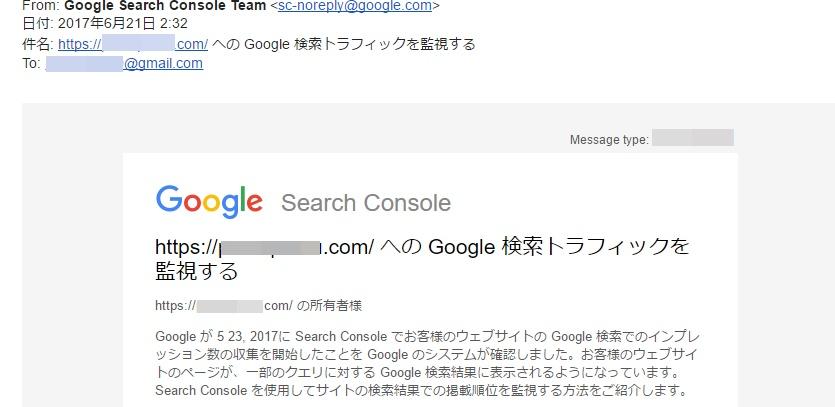 Google検索トラフィックを監視する