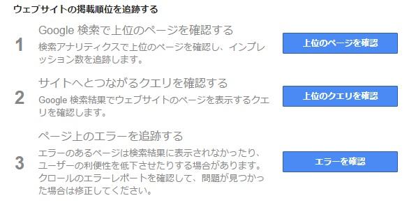 Google検索トラフィックを監視するの内容
