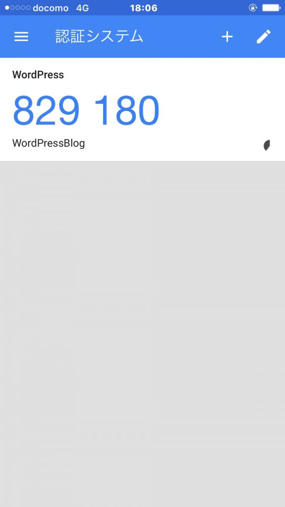 Google Authenticatorのコード