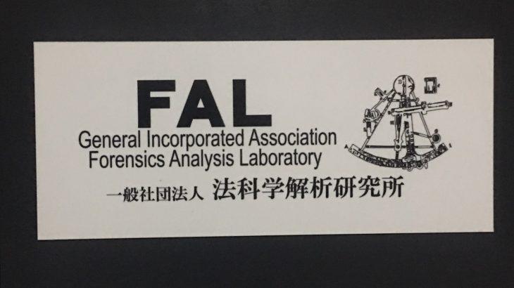 石橋宏典(鑑定人イシバシ)さんの福岡にある法科学解析研究所(FAL)を訪問してきました!