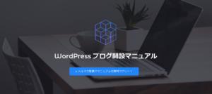 WordPressブログ開設マニュアル