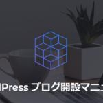 WordPressブログ開設マニュアルの使い方と内容